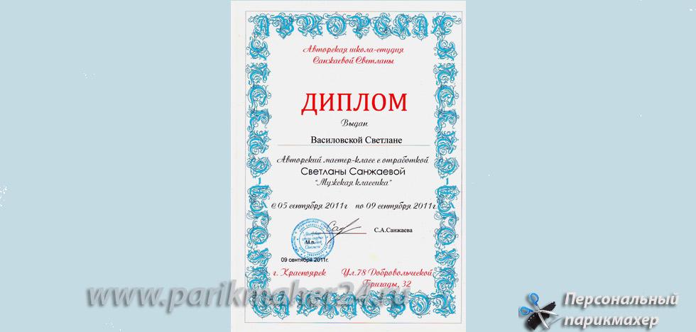 Дипломы и сертификаты Диплом Мужская классика авторская школа студия Светланы Санжаевой 2011 г