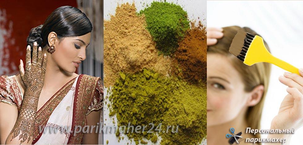 Окраска волос натуральными красителями