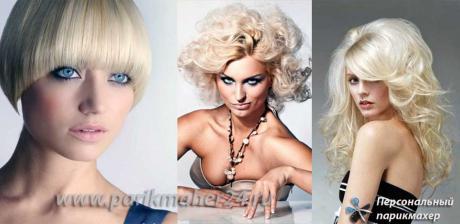 Блондирование, осветление волос