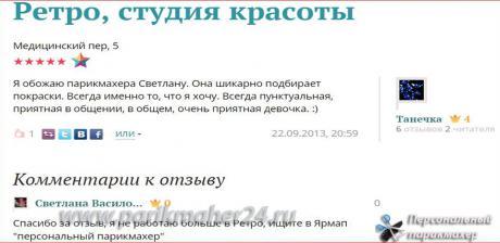 Отзывы о парикмахере Светлане Василовской с флампа