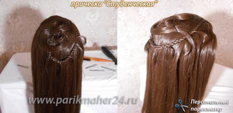 """Прическа """"Студенческая"""""""
