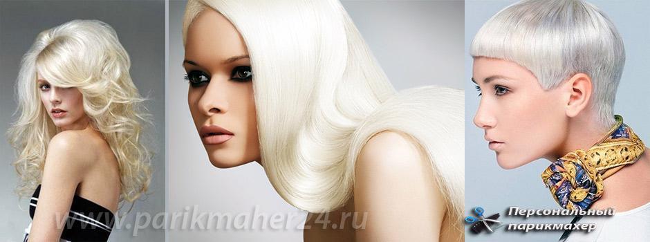 Блондирование волос, осветление пигмента