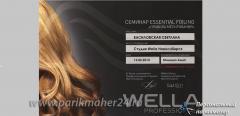 Сертификат Essential Foiling, правила мелирования, Wella professionals, 2014 г